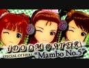 【アイドルマスター】ロリトリオ『Mambo No.5』