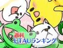 週刊UTAUランキング #49