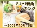 暫定版 GUMI新曲ランキング ~2009/10/18