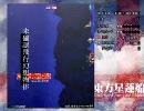 東方星蓮船 魔理沙B Extra 【キーボード】