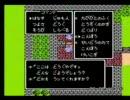 ドラクエ3 勇者一人旅(チート等なし)part10
