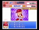 【パワプロ12決】ごくあく投手マイライフpart21