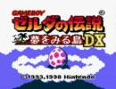 ゼルダの伝説~夢を見る島DX~実況するだよ!その1