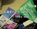 【ピースサイン】北海道バイクツーリング【その3知床編】
