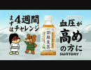 秘密結社 鷹の爪 カウントダウン 胡麻麦茶CM(3話)