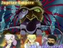 【アレンジ】Jupiter Empire