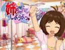 【アイドルマスター】姉、ちゃんとPしようよっ! 第11話