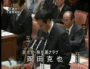 岡田克也前代表の「紀子様」は「ノリコサマ」