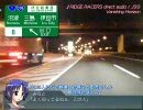 【車載動画】そくドラ!10話「コ-七七作戦 壱」【東名高速】