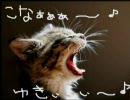 【ニコカラ】 レミオロメン / 粉雪 ~UGA風カラオケVer.1.1~