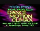 【MikuMikuDance】MMD DANCE MOTION CLIMAX 開催告知【イベント告知】