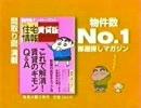 【CM】 賃貸版住宅情報