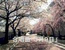レミオロメン「3月9日」合唱版