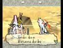 Wii版 大神プレイ動画part6