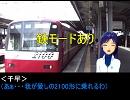 都営バスで行く日帰りレポートツアー 第2話