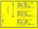 【UTAUカバー】六甲おろし【巫音サム】