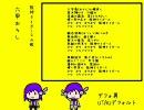 【UTAUカバー】六甲おろし【デフォ助・デフォ子】