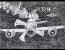 鉛筆で書いた架空戦記登場機集