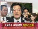 岡田大臣、天皇陛下の「お言葉」に注文
