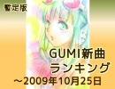 暫定版 GUMI新曲ランキング ~2009/10/25