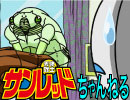 天体戦士サンレッド FIGHT. 31 (2期第5話)