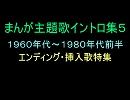 【アニソンイントロ1960年代~80年代前半】まんが主題歌イントロ集05 画像なし