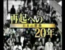 日本の群像・再起への20年