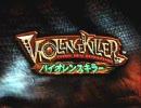 N64 バイオレンスキラー -WORLD1 アディア