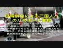 村田春樹_朝鮮併合で朝鮮は日本の県になった!