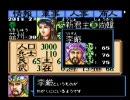 SUPER三国志Ⅱ シナリオ3を新君主で縛りプレイ part01 30国からスタート