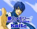【KAITO】愛のメモリー(カバー)