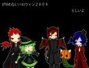【UTAU】【HANASU】ハロウィンだそうなのでHANASUに挑戦した【UTAU×伺か】 thumbnail