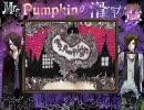 【みーちゃん】Mrs.Pumpkinの滑稽な夢【け