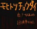【鏡音リン・レン】モヒトツチョウダイ【カバー】