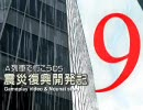 【A列車で行こうDS】 震災復興開発記 9