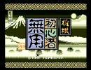 PCエンジン 将棋 初心者無用 (1991)