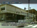 広島県三次市街をまわってみた《三次停車場》