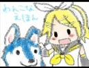 【KAITO】わんこな絵本【リン】