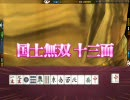 【雀龍門】国士 十三面待ち