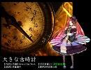 【波音リツ】大きな古時計【連続音音源】
