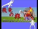 【MUGEN】飛竜の旅 第22話【ストーリー】
