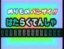 のりものバンザイ!!~はたらくでんしゃ大集合!!(前半パート