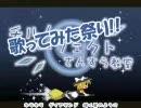 【(9)始動企画!】チルノのパーフェクト(ry祭り!【歌っ...