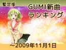 暫定版 GUMI新曲ランキング ~2009/11/1