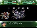 第4次スーパーロボット大戦Sを好き勝手にやらせてもらおうか!!part83