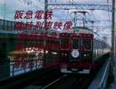 阪急臨時列車集+α