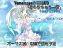 【ボーマス10】クロスフェードデモ【YamamayaフルアルバムCD】