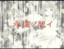【メグッポイド】永遠ノ想イ -Short ver.-【オリジナル】