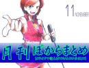 【月刊ぼからまとめ】09年11月現在カラオケで歌えるVOCALOID・UTAU曲