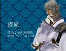 【ブロんぽい人ナイトさん】疾風【UTAU】